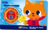【在庫なし】NTTコミュ中華カード5750