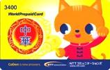 【在庫なし】NTTコミュ中華カード3400