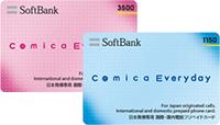非常6+1カード 国際電話カード