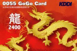 KDDI GoGo 0055 (龍2400)